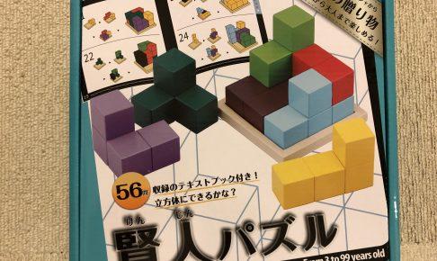 『賢人パズル』パッケージ表面